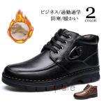 ビジネスシューズ メンズ 紳士靴 冬靴 スノーブーツ カジュアル 歩きやすい 裏起毛 防寒