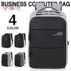 メンズ バッグ 通勤バッグ ビジネスリュック パソコンバッグ 撥水 多機能ポケット付 PCバッグ 多収納 出張 旅行
