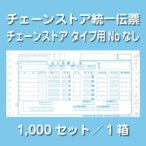 チェーンストアタイプ用(Noなし) チェーンストア統一伝票
