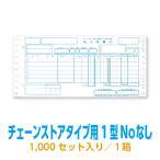 チェーンストアタイプ用1型(Noなし) チェーンストア統一伝票