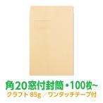 角20窓付封筒 100枚 クラフト85g ワンタッチテープ付