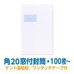 角20窓付封筒 100枚 ケント85g白(裏地紋付) ワンタッチテープ付