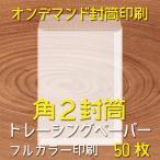 封筒印刷 角2封筒 50枚 トレーシングペーパー フルカラー