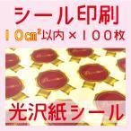 ショッピングシール シール印刷 光沢紙 10平方センチ以内 100枚