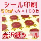 ショッピングシール シール印刷 光沢紙 50平方センチ以内 100枚