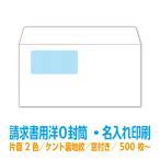 封筒印刷 請求書用洋0窓付 ケント85g裏地紋 片面2色 500枚〜 名入れ印刷