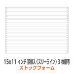 ストックフォーム 15×11インチ 3枚複写 罫線入(スリーライン) 1,000枚/箱