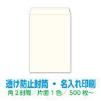 封筒印刷 角2封筒 500枚 透け防止白104.7g 片面1色 名入れ印刷
