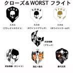 9-darts.jp提供 <small>ベビー・マタニティ・ゲーム</small>通販専門店ランキング19位 ( ダーツ フライト )クローズ&WORST フライト1(dmc・worst)