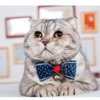 蝶ネクタイ 首輪 アクセサリー 犬 ネコ 用 かわいい 送料無料  冬服 防寒 ポイント消化