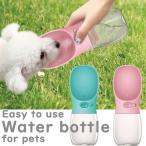ペット 水筒 ウォータボトル ペット用 350ml アウトドアやお散歩の外出に 携帯用カップ 水飲み  冬