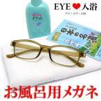 お風呂用メガネ(近視用) EYE LOVE 入浴(アイラブニュウヨク) IL-001 Brown(ブラウン)
