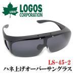 LOGOS(����) �ϥ;夲���и������С����饹 LS-45-2 �֥�å�&�饤�ȥ����ߡ����и����⡼��