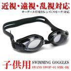 ショッピングゴーグル SWANS スワンズ 子供用オーダーメイド度付スイミングゴーグル SWOP-01 SM/BK スモークレンズ×ブラック
