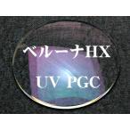 【会員様限定・特別価格】 薄型レンズ 球面  TOKAI(トーカイ) ベルーナHX UV 1.60 PGC (2枚1組) 【当店でご購入のフレームにのみ適用】