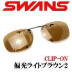 SWANS スワンズ クリップオン サングラス SCP-2 LBR2 偏光ライトブラウン2