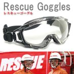 SWANS(スワンズ)ゴーグル型保護メガネ ハイスペックレスキューゴーグル SS-7000 BK(ブラック) PET-AFαレンズ