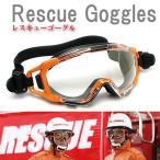 SWANS(スワンズ)ゴーグル型保護メガネ ハイスペックレスキューゴーグル SS-7000 OR(オレンジ) PET-AFαレンズ