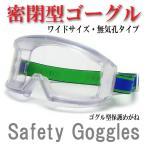 【保護メガネ】花粉グラス YAMAMOTO(ヤマモト) ゴーグル型保護メガネ ワイドサイズ 密封無気孔タイプ YG-5601 透明レンズ