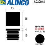 ALINCO/アルインコ 樹脂キャップ 角パイプ用 □25角用 (4ヶ入り/袋) ブラック 品番:AC309K4