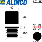 ALINCO/アルインコ 樹脂キャップ 角パイプ用 □40角用 (単品・バラ) ブラック 品番:AC311K(条件付き送料無料)