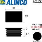 ALINCO/アルインコ 樹脂キャップ 平角パイプ用 □30×20用 (単品・バラ) ブラック 品番:AC320K(※条件付き送料無料)