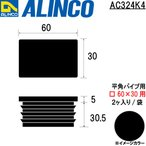 ALINCO/アルインコ 樹脂キャップ 平角パイプ用 □60×30用 (2ヶ入り/袋) ブラック 品番:AC324K2(※条件付き送料無料)