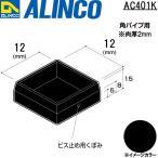 ALINCO/アルインコ 樹脂キャップ(かぶせ) 角パイプ用 12×12 ブラック 品番:AC401K