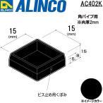 ALINCO/アルインコ 樹脂キャップ(かぶせ) 角パイプ用 15×15 ブラック 品番:AC402K(※条件付き送料無料)