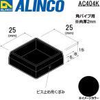 ALINCO/アルインコ 樹脂キャップ(かぶせ) 角パイプ用 25×25 ブラック 品番:AC404K(※条件付き送料無料)