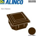 ALINCO/アルインコ エクステリア部材 バルコニー 柱キャップ ブロンズ 品番:BB300B