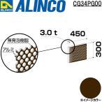 ALINCO/アルインコ 板材 建材用 アルミ複合板パンチング 450×300×3.0mm ブロンズ(両面塗装) 品番:CG34P00(条件付き送料無料)