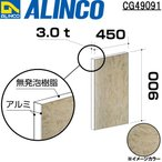 ALINCO/アルインコ 特価 板材 建材用 アルミ複合板 450×900×3.0mm 大理石アイボリー(片面塗装) 品番:CG49091(※条件付き送料無料)