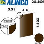 ALINCO/アルインコ 板材 建材用 アルミ複合板 920×1,820×3.0mm ブロンズ(両面塗装) 品番:CG91800