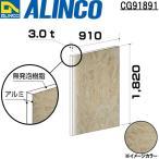 ALINCO/アルインコ 特価 板材 建材用 アルミ複合板 910×1,820×3.0mm 大理石アイボリー(片面塗装) 品番:CG91891(※代引き不可・条件付き送料無料)