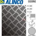 ALINCO/アルインコ 板材 アルミ縞板 CIシリーズ 長:300mm×幅:200mm×厚:2.0mm 生地 品番:CI230N2 (※条件付き送料無料)