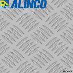 ALINCO/アルインコ 板材 アルミ縞板 CIシリーズ 長:450mm×幅:300mm×厚:0.8mm 生地 品番:CI345N(※条件付き送料無料)