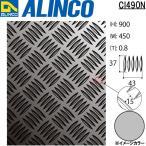 ALINCO/アルインコ 板材 アルミ縞板 CIシリーズ 長:900mm×幅:450mm×厚:0.8mm 生地 品番:CI490N(※条件付き送料無料)