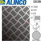 ALINCO/アルインコ 板材 アルミ縞板 CIシリーズ 長:1820mm×幅:910mm×厚:0.8mm 生地 品番:CI918N(※代引き不可・条件付き送料無料)