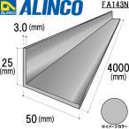 ALINCO/アルインコ 不等辺アングル 角 25×50×3.0mm 生地 品番:FA143N(※条件付き送料無料)