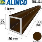 ALINCO/アルインコ アルミ角パイプ 50×50×2.0mm ブロンズ (ツヤ消しクリア) 品番:FB211B1 (※条件付き送料無料)