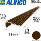 ALINCO/アルインコ アルミノンスリップ 38×14.5×2.3mm ブロンズ(クリアー付) 品番:FM241BL