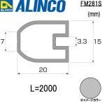 ALINCO/アルインコ 看板枠 3mm厚パネル用 看板枠 吊り下げ用 25×20×1.2t 2,000mm シルバー(アルマイト・クリアー付) 品番:FM281S