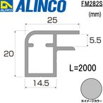 ALINCO/アルインコ 看板枠 5mm厚パネル用 看板枠 壁付用 25×20×1.5t 2,000mm シルバー(アルマイト・クリアー付) 品番:FM282S