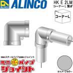 ALINCO/アルインコ 部材 外形25.4mm 単管用パイプジョイント コーナーL継ぎ 品番:HKE2LM