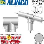 ALINCO/アルインコ 部材 外形25.4mm 単管用パイプジョイント パイプT継ぎ 品番:HKG2TM