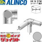 ALINCO/アルインコ 部材 外形25.4mm 単管用パイプジョイント コーナーY継ぎ 品番:HKN3YM