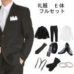 礼服 レンタル フォーマルスーツ レンタル 喪服レンタル  ブラックスーツ フルセットレンタル E体:大きめの体型の方向け【レンタル】