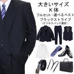 レンタル スーツ メンズ スーツ レンタル  結婚式 卒業式 卒園式 入学式 入園式 就活 ビジネススーツ ブラックストライプスーツK体
