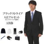 レンタル スーツ メンズ スーツ レンタル  結婚式 卒業式 卒園式 入学式 入園式 就活 ビジネススーツ ブラックストライプスーツAB体